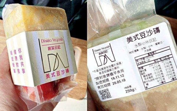 蔬菜日記美式豆沙磚08.jpg