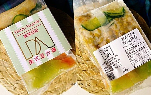 蔬菜日記美式豆沙磚13.jpg