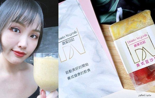 蔬菜日記美式豆沙磚10.jpg