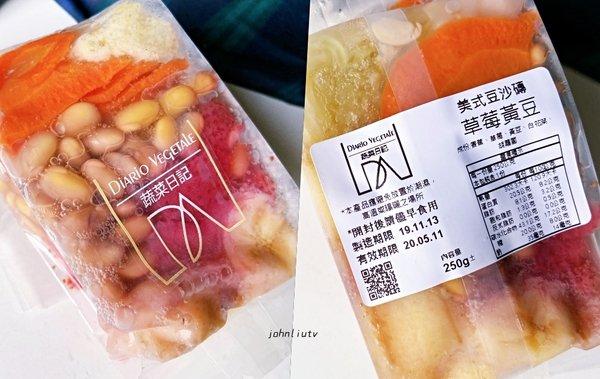 蔬菜日記美式豆沙磚20.jpg