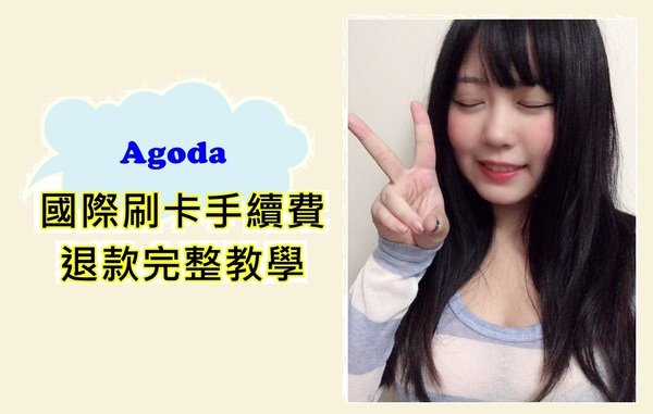 AGODA2.jpg