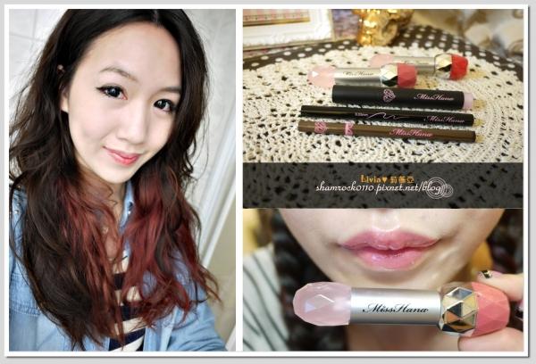【Livia♥美妝】終於畫出下睫毛了♥極細防水眼線筆+繃啾豐唇蜜