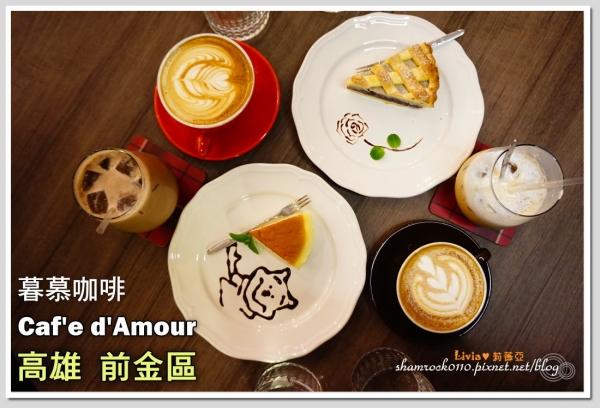 【Livia♥美食】高雄前金區 Café d'Amour 暮慕咖啡♥彷彿置身在藝廊的咖啡廳