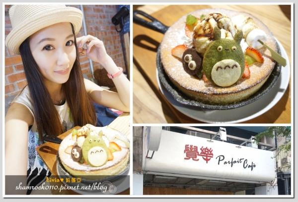 【Livia♥美食】台中西區 下午茶 鐵鍋舒芙蕾♥覺樂Parfait Cafe