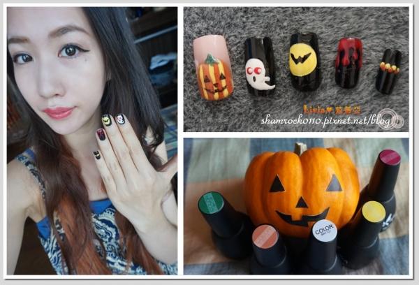 【Livia♥指彩】萬聖節Halloween指甲彩繪DIY♥MUCA光療指彩