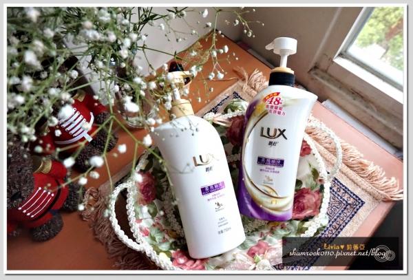 【Livia♥美髮】平價洗髮精也能洗出柔亮髮♥LUX 柔亮絲滑系列