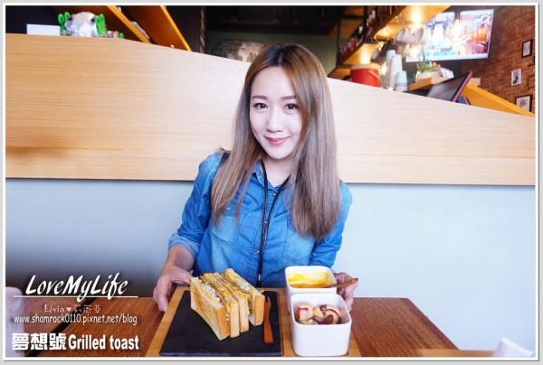 夢想號 Grilled toast - 31