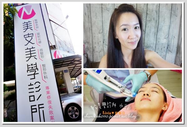 【Livia♥醫美】韓國女星的水感肌保養♥美安美學診所☛水光針