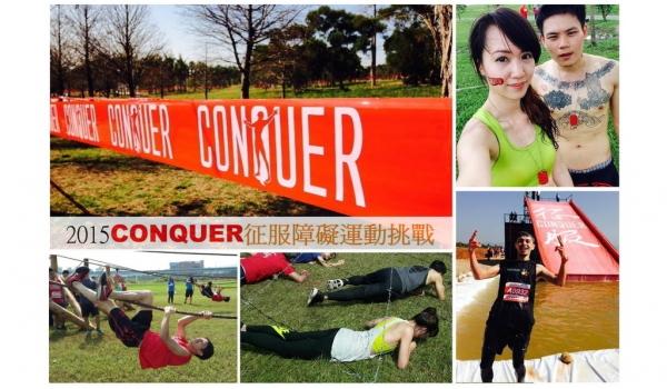 【Livia♥活動】2015CONQUER征服障礙運動挑戰賽♥后里麗寶樂園/板橋浮洲藝術河濱公園