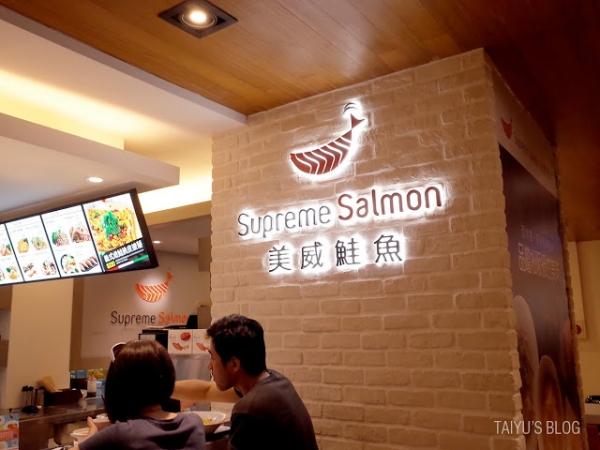 【美食】Supreme Salmon 美威鮭魚 誠品信義店B2適合一家大小豐富多變的鮭魚料理