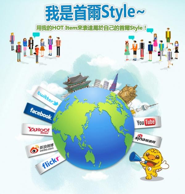 ✿活動✿國際首爾伴侶第三個任務♥首爾Style