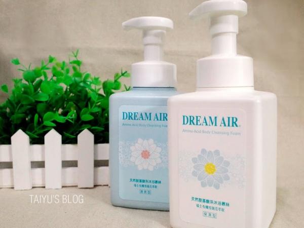 【保養】平易近人的沐浴界迪奧Dream Air 天然胺基酸系沐浴慕絲