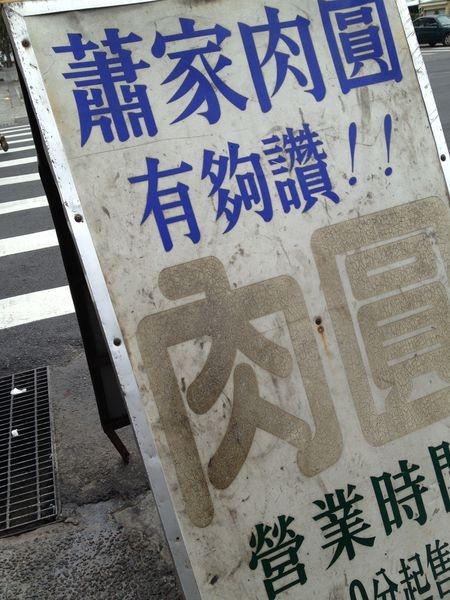 台東市 蕭家有夠讚肉圓/三姊妹米苔目