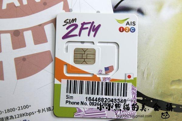 【體驗】七淘卡日本上網卡 8天3GB