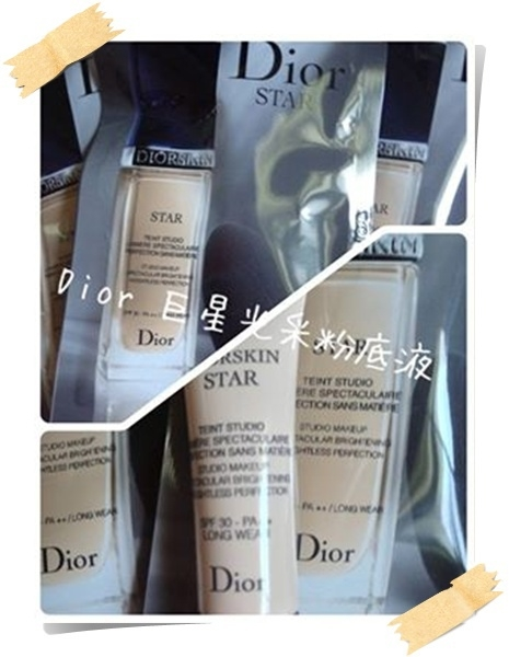 Dior 迪奧 巨星光采粉底液