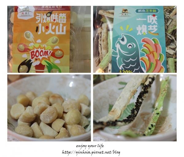 ✬團購零食-極菓子 絶配零食雙料(夏威夷火山豆、鱈魚芝多絲)@年節零食的首選✬