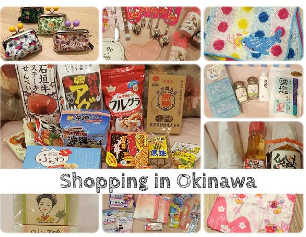 沖繩 ▍2016 沖繩必買戰利品 ♥ 沖繩限定商品好可愛 ♥