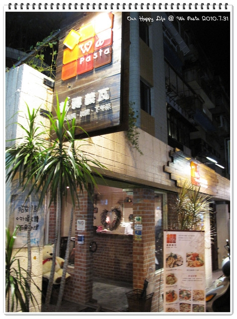 """[食記]台北東區巷內平價又美味的義大利麵 """"義磚義瓦"""""""