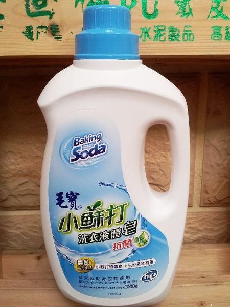 【生活】洗的安心♥毛寶小蘇打洗衣液體皂-抗菌