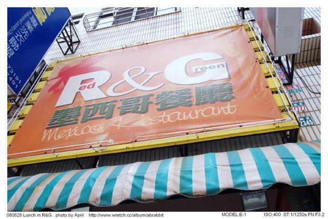 [台中]Red & Green墨西哥經典美食--西屯區阿茲特克的本店 ...