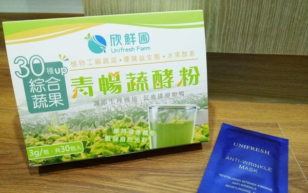【體內】欣鮮圃益生菌優質水耕蔬菜蔬果酵素粉