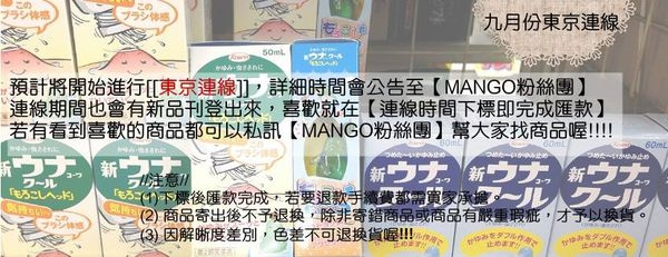 【BUY】限定九月份東京連線