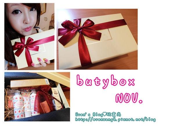 【生活】11月butybox-好多願望一次滿足 (得獎名單)♥