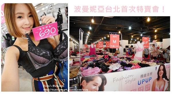 【分享】直擊現場!9/11~9/25 波曼妮亞時尚內衣台北首次特賣會