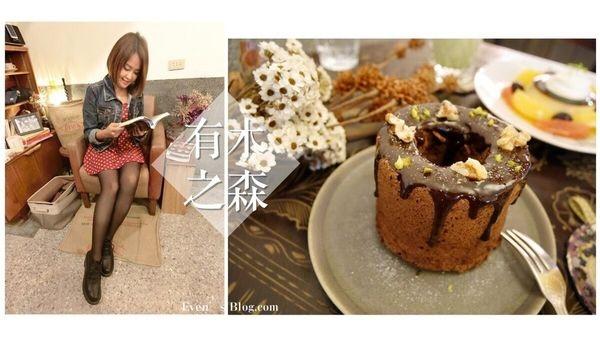 【食記。台北】有木之森。大同區大稻埕下午茶,隱藏迪化街巷弄法式甜點 (初秋ARGENTDA科技襪穿搭)