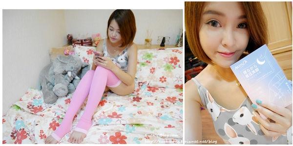 【分享】大家晚安,我要邊睡覺邊塑我的腿了!ARGENTDA睡眠褲襪