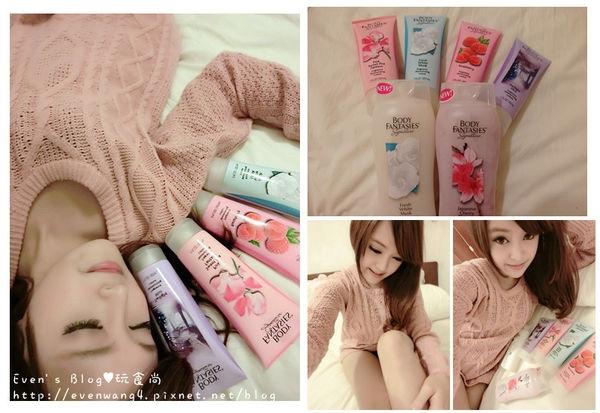 【保養】Body Fantasies保濕身體乳&香氛沐浴乳,香氣迷人一整天♥
