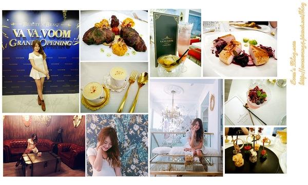 【食記。台北】VA VA VOOM。視覺與味覺時尚美味奢華饗宴 ♥