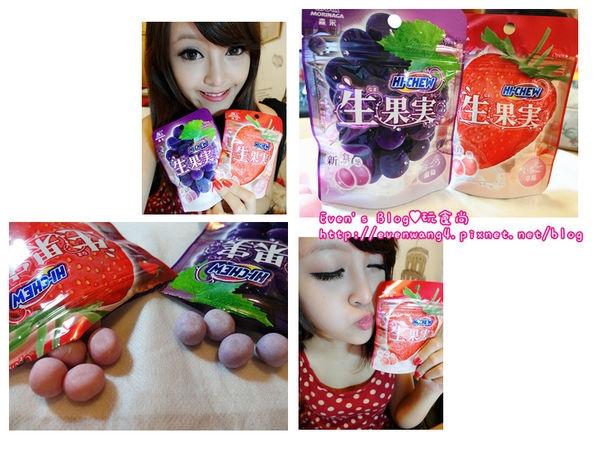 【試吃】HI-CHEW生果実軟糖♥