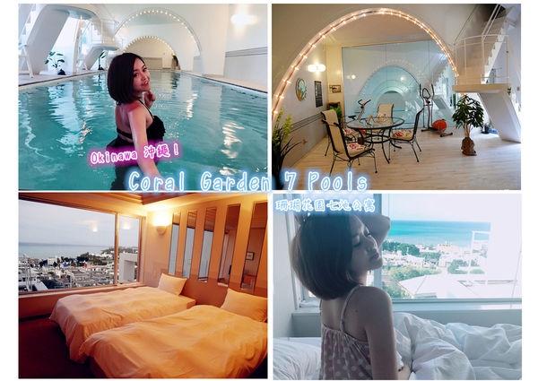 【日本/沖繩】珊瑚花園七池公寓Coral Garden 7 Pools。這趟最喜歡的住宿!超夢幻泳池,起床眼前就是蔚藍大海