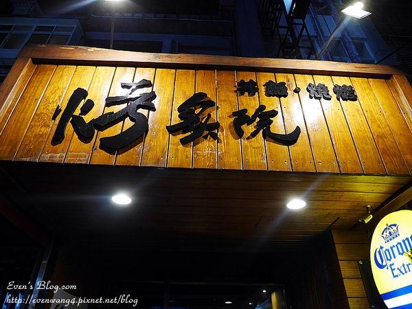 【食記。台北】烤炙院參訪記:號稱東區最便宜?千萬別來烤炙院用餐的三大理由