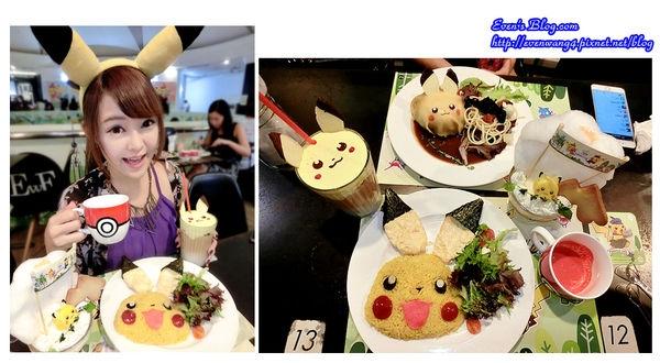 【食記。新加坡】Pokemon cafe。純觀賞用的皮卡丘大餐,完全不懂自己到底吃了什麼