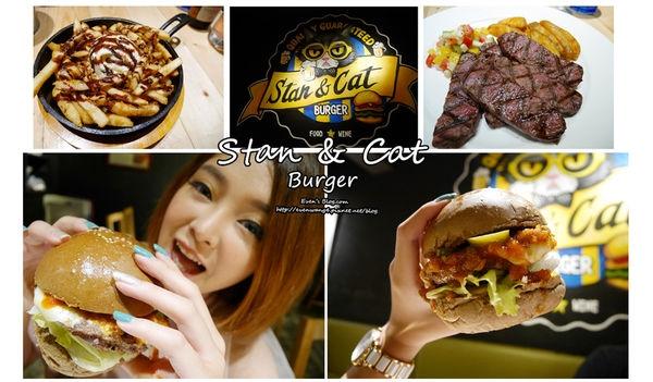 【食記。台北】Stan&Cat 史丹貓美式餐廳。份量大又美味,東區美式餐廳推薦。打卡還送冰淇淋薯條(完整菜單)