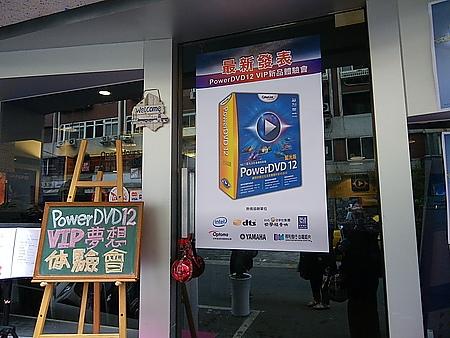 POWERDVD12 體驗會-不專業體驗文~easyzen