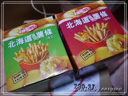 ❤卡廸那95℃北海道風味薯條塩味&海苔❤試吃體驗