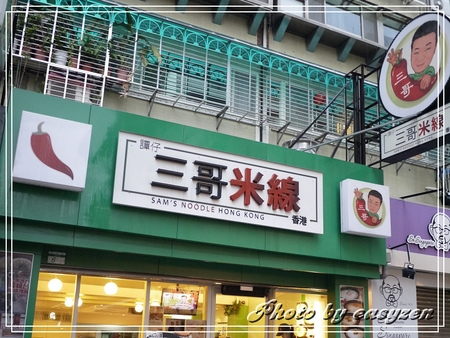 ❤Tryit ❤《香港譚仔三哥》三哥米線(延吉店)