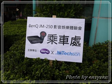 ★Techtion★BenQ電視上網精靈JM-250體驗會 讓你家電視變得超智慧