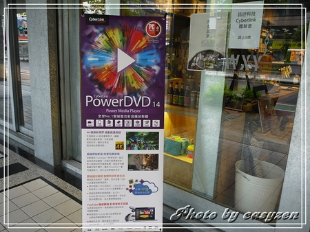 ★Techtion★ 訊連科技 Let's CREATE & PLAY 2014 Computex VIP Party~多媒體創作一把罩