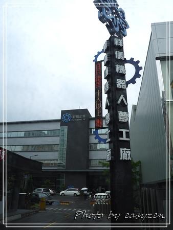 ♥Vacation♥桃園觀光工廠吃喝玩樂-Part2 样儀機器人
