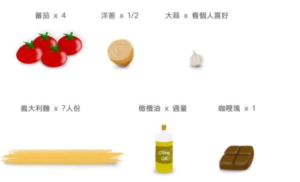 <在家煮>蕃茄咖哩義大利麵