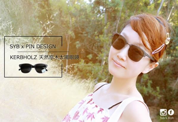 太陽眼鏡,墨鏡,PIN DESIGN,品設計,KERBHOLZ,試用報告,時尚,原木,烏木