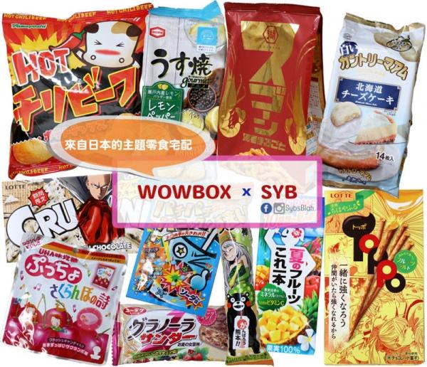 每個月都是驚喜的嚐鮮盒  日本零食宅配WOWBOX *文末禮