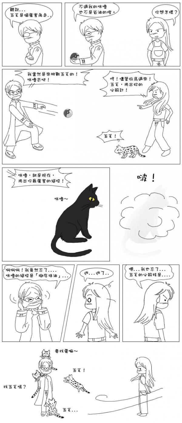 決戰神奇寶貝 - 五毛 vs 咪嚕