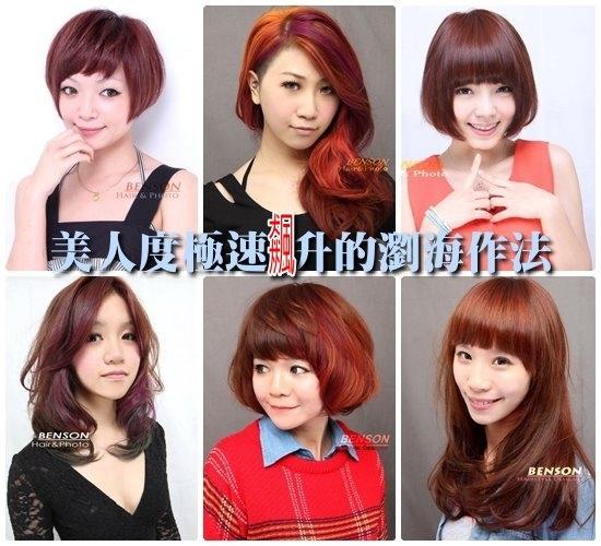 流行髮型趨勢~好感度提升,瀏海是決定美麗印象的70%重要性~台北髮型設計達人BENSON