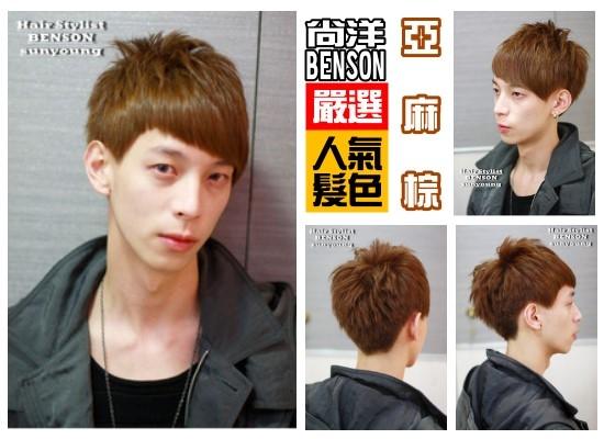 2010~2011型男流行髮型髮色~BENSON老師發表喔!!!