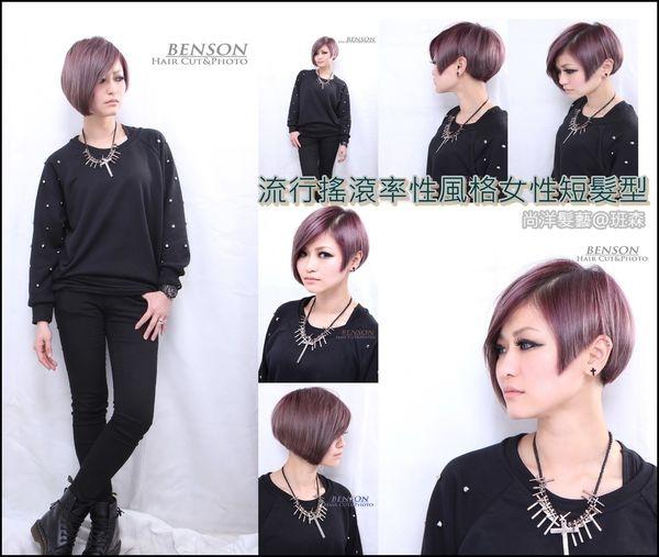 2014流行髮型~個性帥氣的都會女孩風格短髮髮型~西門町髮型設計短髮專家Benson
